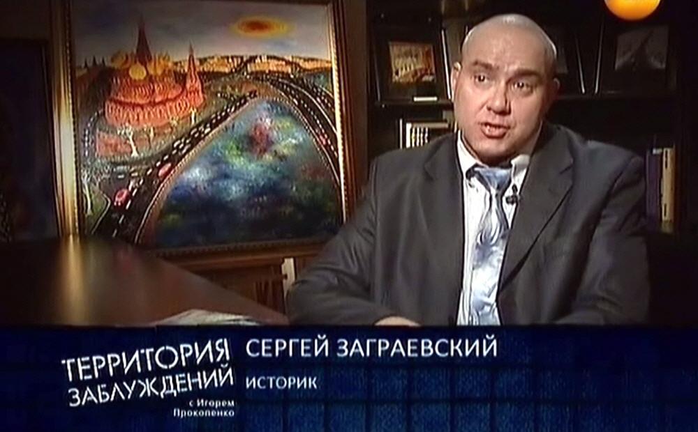 Сергей Заграевский - историк
