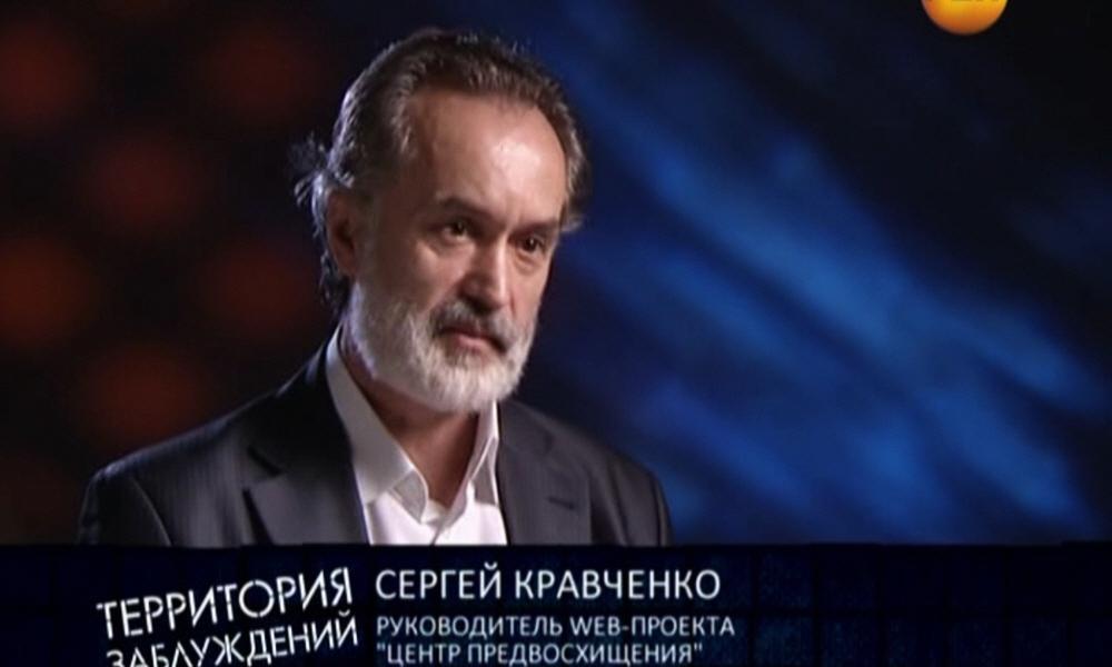 Сергей Кравченко - руководитель проекта Центр Предвосхищения