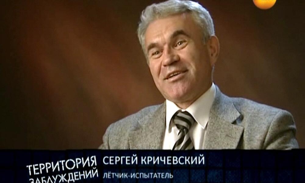 Сергей Кричевский - лётчик-испытатель