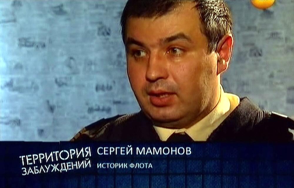 Сергей Мамонов - историк флота