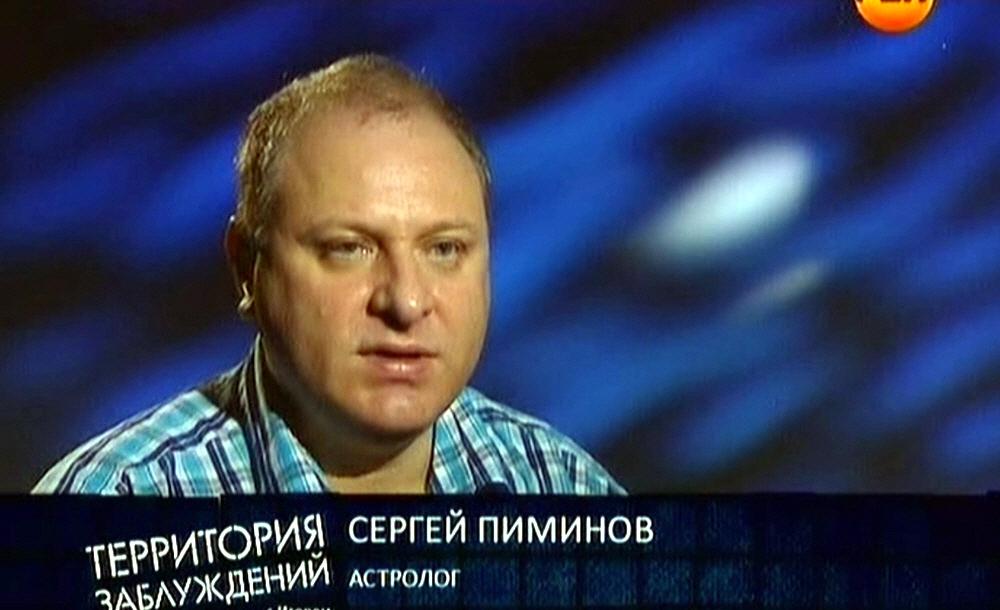 Сергей Пиминов - астролог