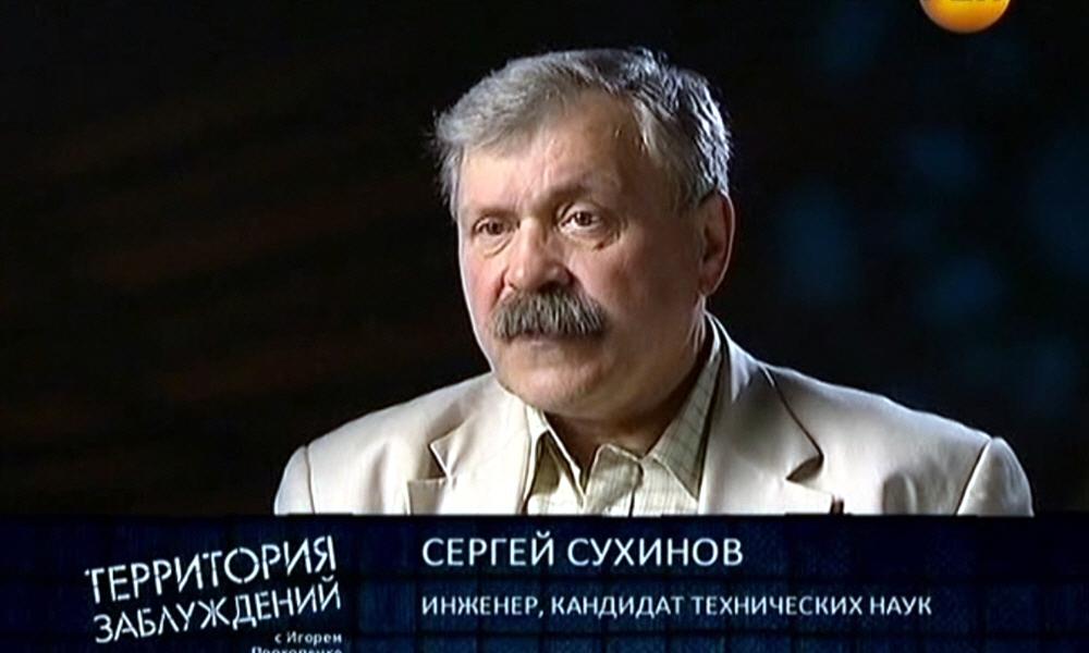 Сергей Сухинов - инженер, кандидат технических наук