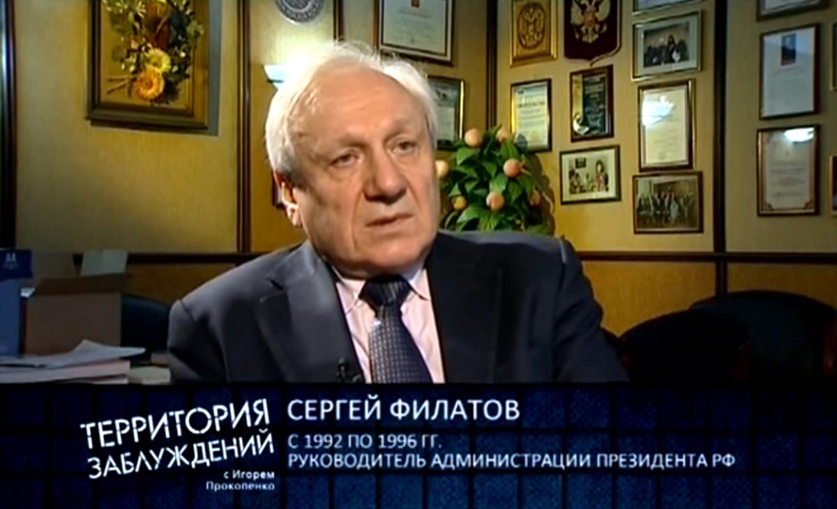 Сергей Филатов - руководитель администрации президента РФ с 1992 по 1996 годы
