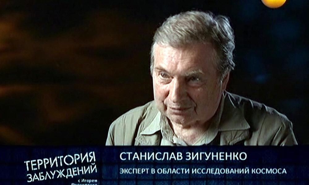 Станислав Зигуненко - эксперт в области исследований космоса