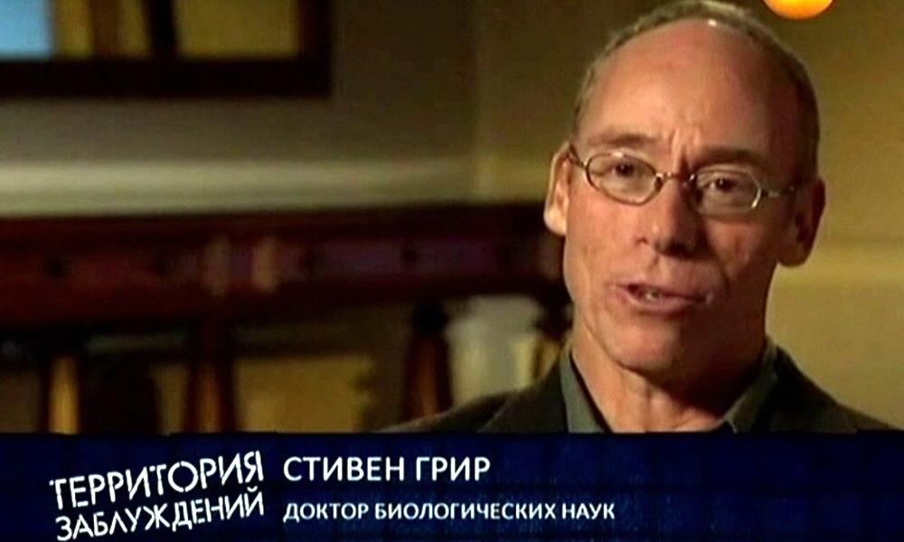 Стивен Грир - доктор биологических наук