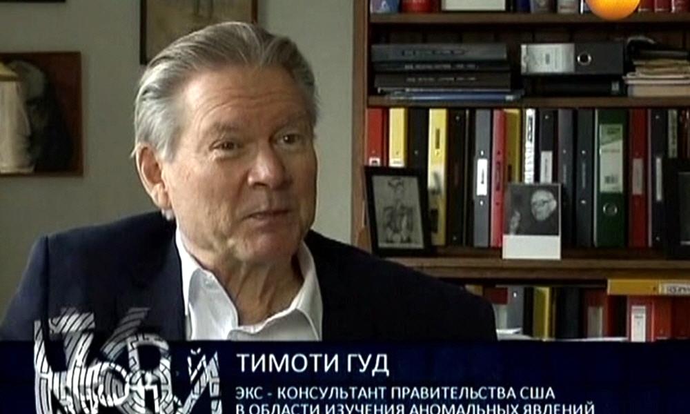 Тимоти Гуд - экс-консультант правительства США в области изучения аномальных явлений