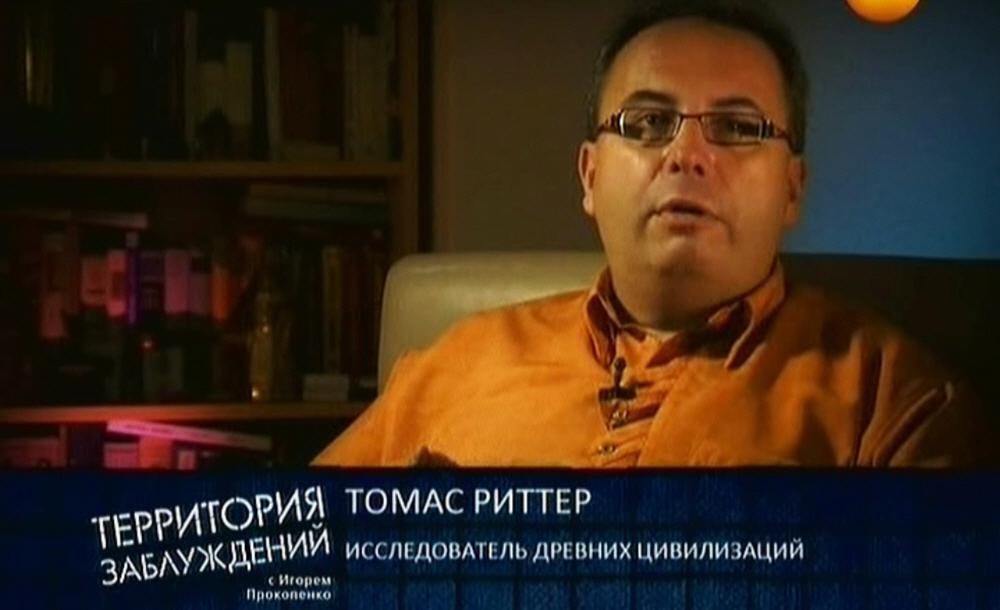 Томас Риттер - исследователь древних цивилизаций