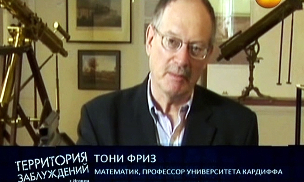 Тони Фриз - математик, профессор Университета Кардиффа