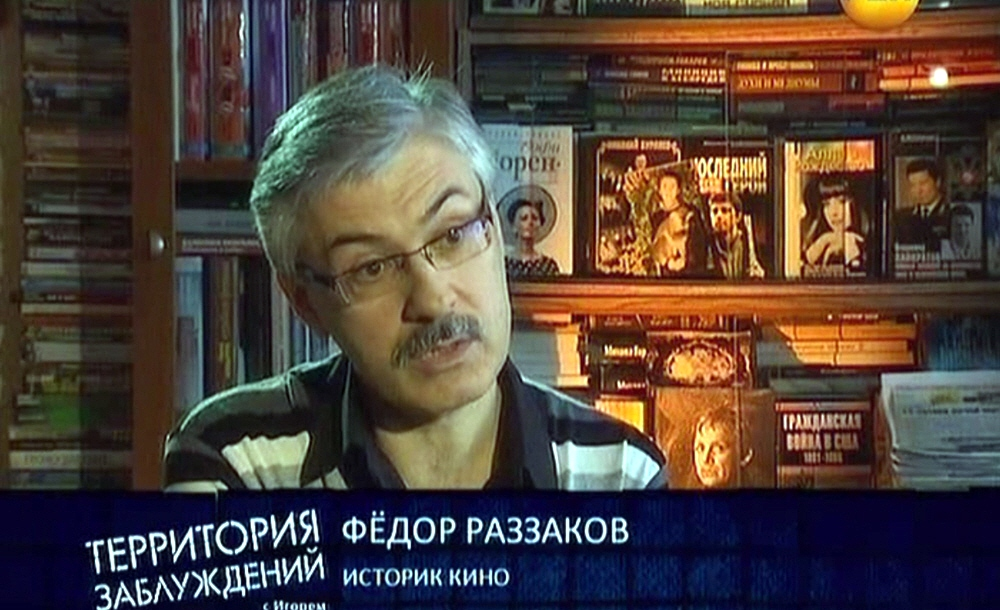 Фёдор Раззаков - историк кино