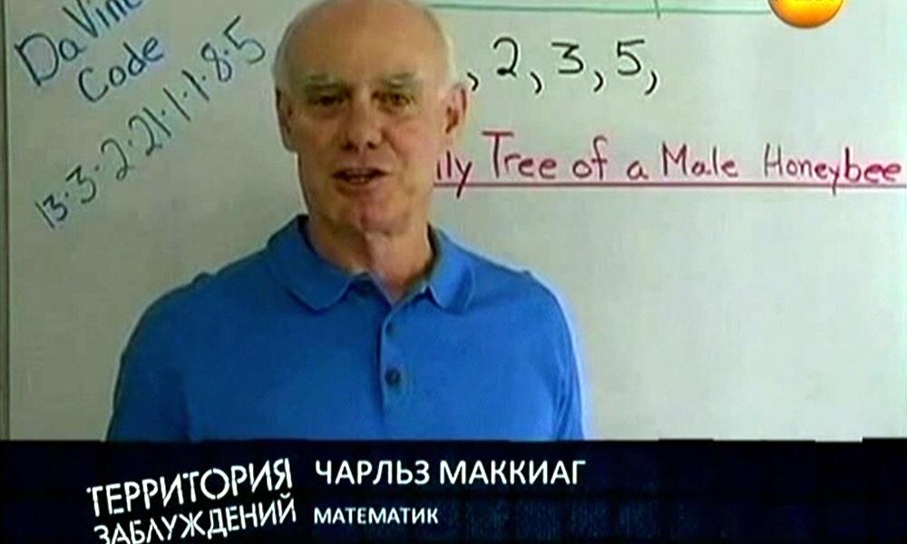 Чарльз Маккиаг - математик