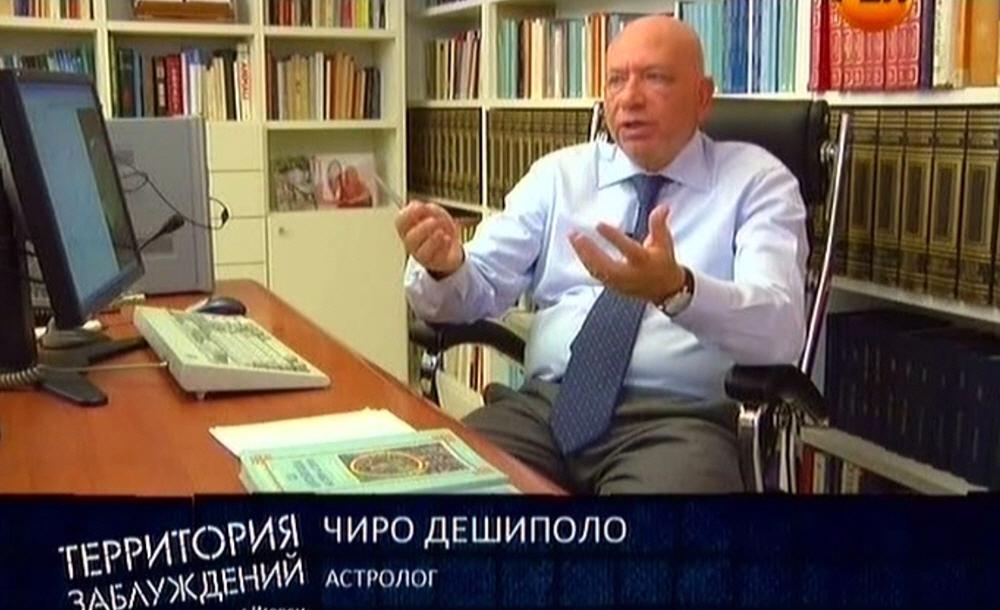 Чиро Дешиполо - астролог