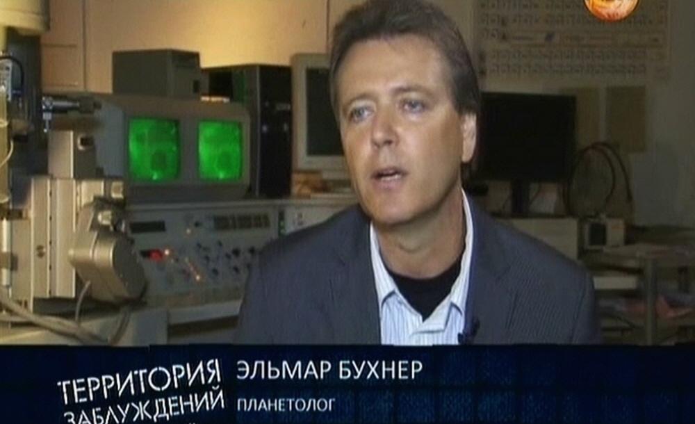 Эльмар Бухнер - планетолог