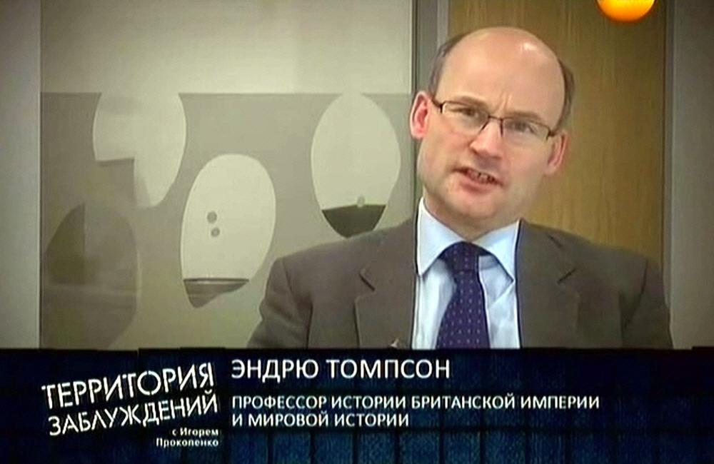 Эндрю Томпсон - профессор истории Британской Империи и Мировой истории