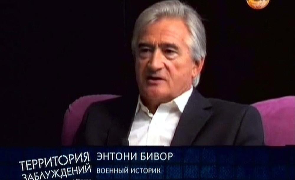 Энтони Бивор - военный историк