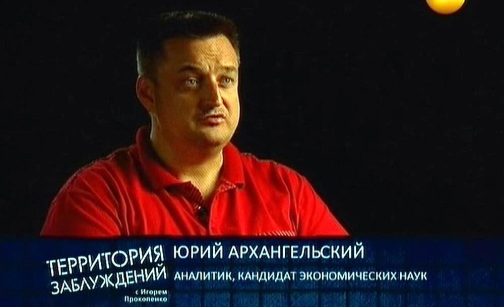 Юрий Архангельский - аналитик, кандидат экономических наук