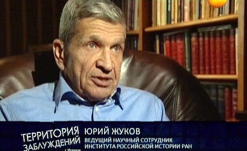 Юрий Жуков - ведущий научный сотрудник Института Российской Истории РАН