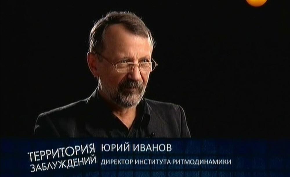Юрий Иванов - директор института Ритмодинамики