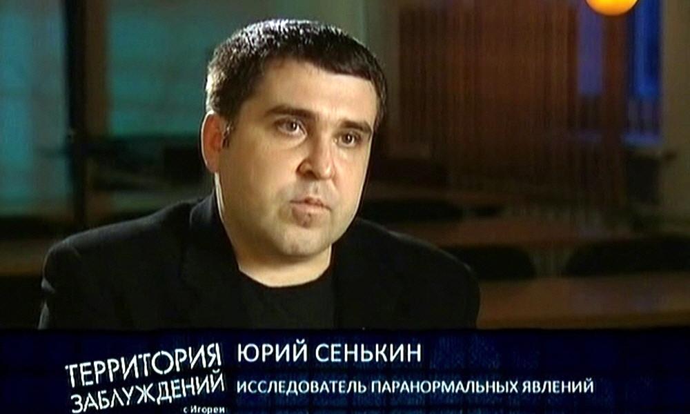 Юрий Сенькин - исследователь паранормальных явлений