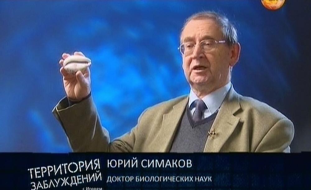 Юрий Симаков - доктор биологических наук