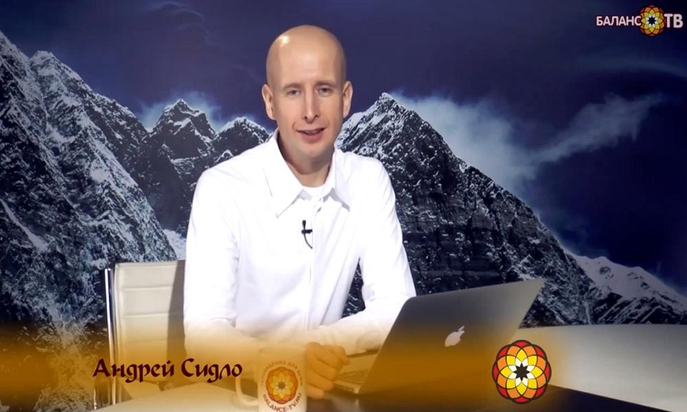 Андрей Сидло - ведущий передачи Люди, которые меняют мир на телеканале Баланс ТВ