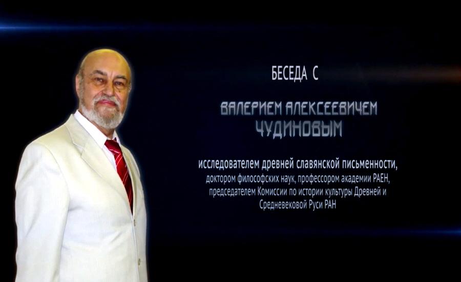 Беседа с Валерием Алексеевичем Чудиновым