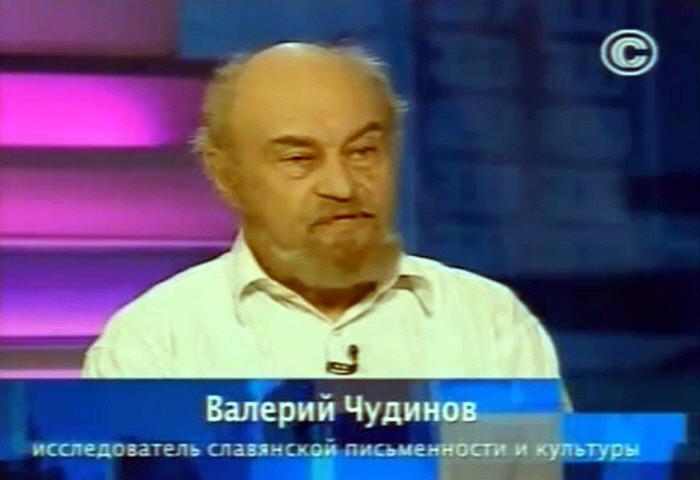 Валерий Чудинов - исследователь славянской письменности и культуры