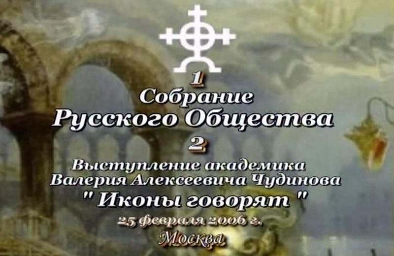 Валерий Чудинов на собрании Русского Общества в Москве 25 февраля 2006 года