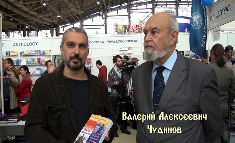 Интервью с Валерием Чудиновым на презентации его новой книги Почему не хотят признавать русские древности
