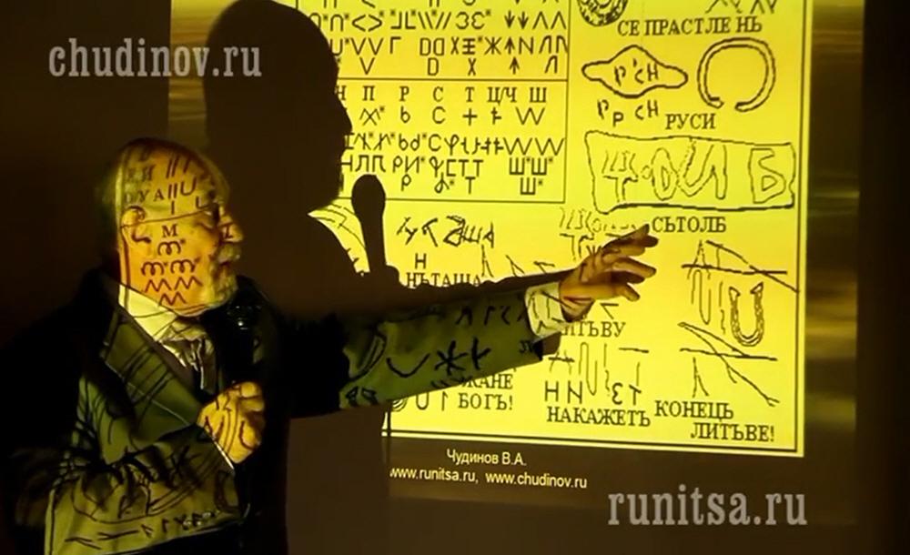 Как выглядела руническая слоговая письменность на Руси