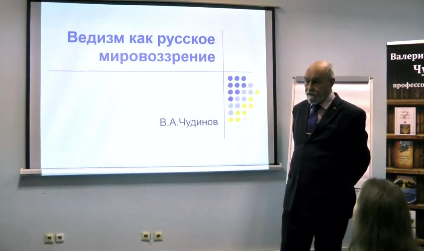 Лекция Валерия Чудинова в Санкт-Петербурге 17 февраля 2017 года