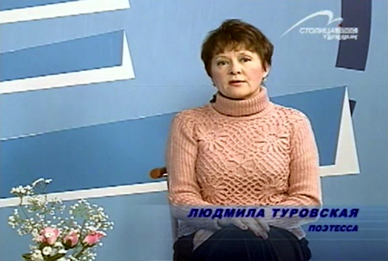 Людмила Туровская ведущая передачи Времён связующая нить на телеканале Столица