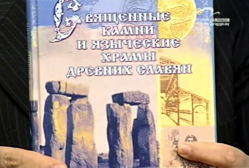 Священные камни и Языческие Храмы древних славян