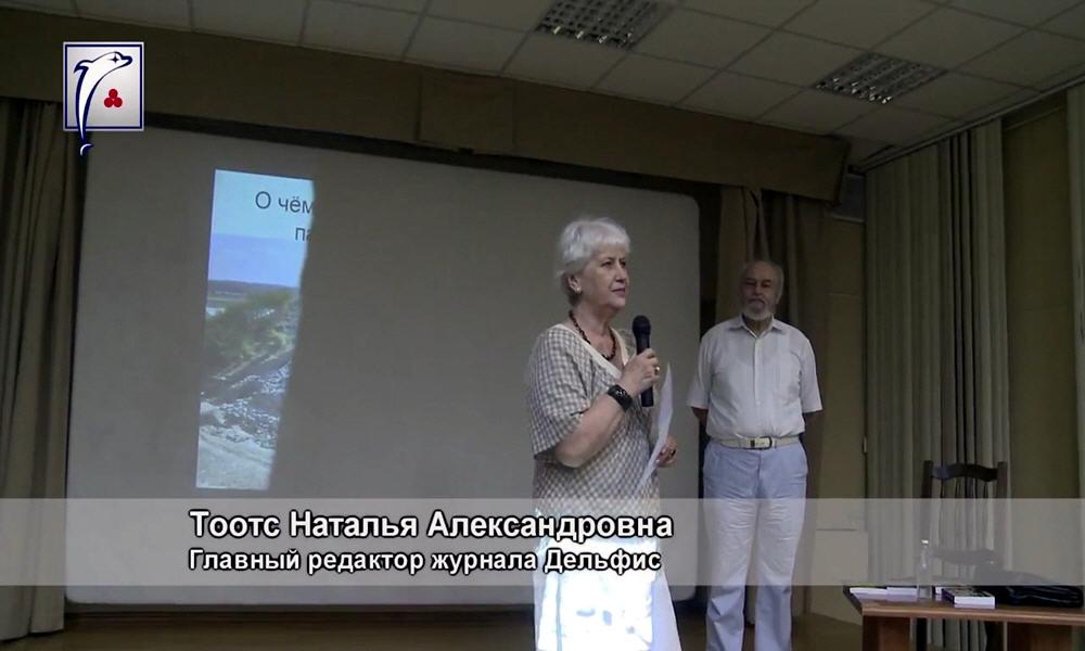 Тоотс Наталья Александровна - главный редактор издательства и журнала Дельфис