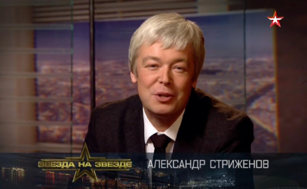 Александр Стриженов - ведущий программы Звезда на Звезде