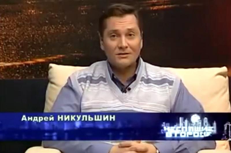 Андрей Никульшин - ведущий телеканала Неспящие в городе