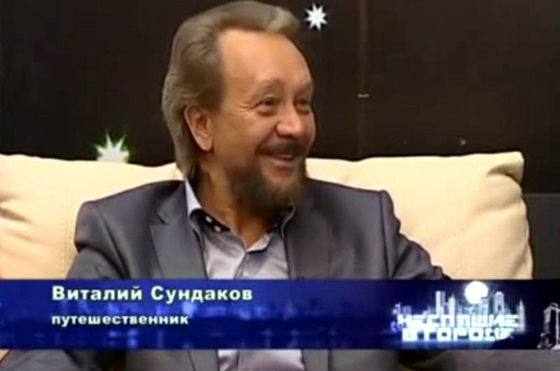 Знаменитый русский путешественник Виталий Сундаков
