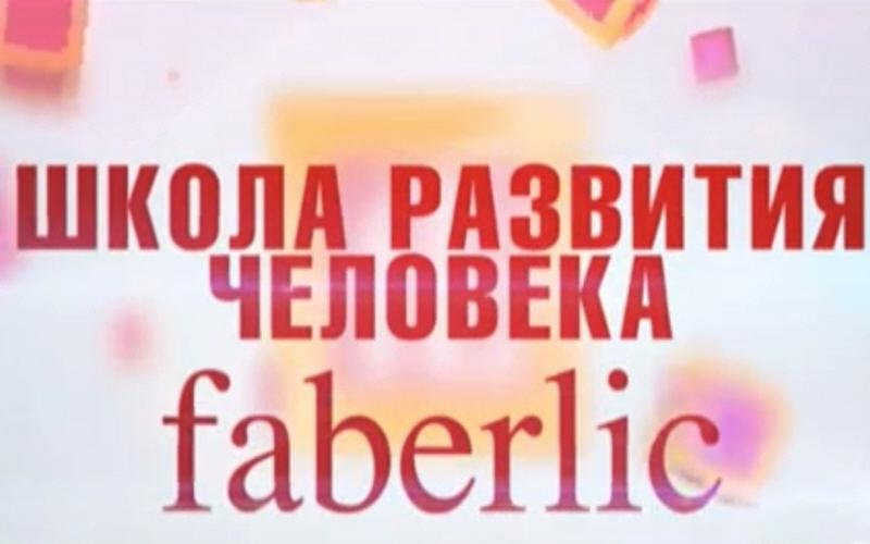 Школа развития Человека Faberlic