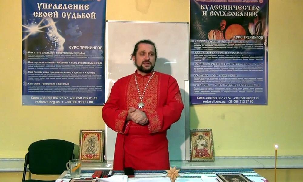 Лекция Владимира Куровского в киевской общине Покон Рода 31 марта 2015 года