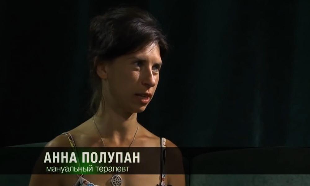 Анна Полупан - мануальный терапевт, целительница, остеопат