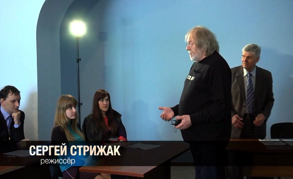 Беседа с Сергеем Стрижаком в Черноморском филиале МГУ в Севастополе 25 апреля 2013 года