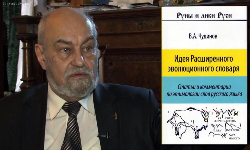 Валерий Чудинов - Идея Расширенного эволюционного словаря