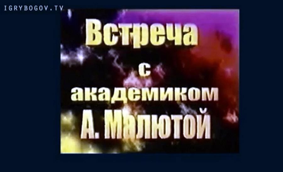 Запись интервью академика Александра Малюты Севастопольской ГТРК в 2001 году