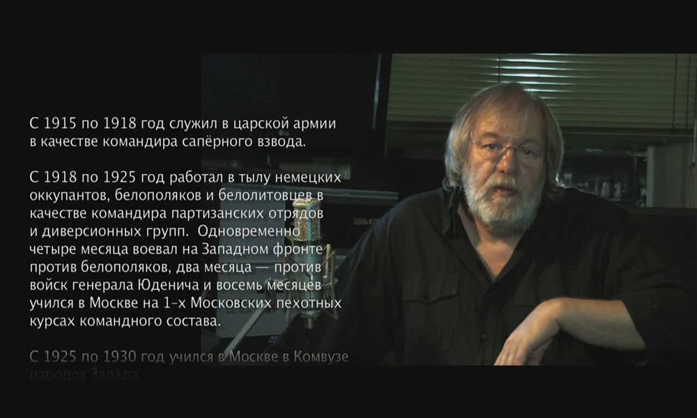 Кирилл Орловский - Командир Сапёрного взвода служил в Царской Армии