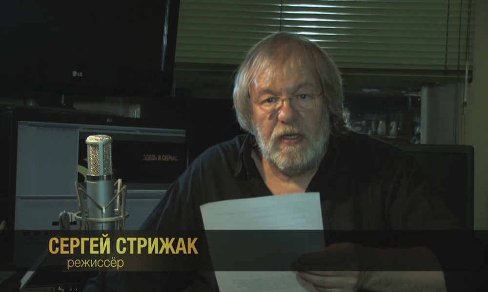 Здесь и Сейчас - Выпуск 5 - Стрижак Сергей