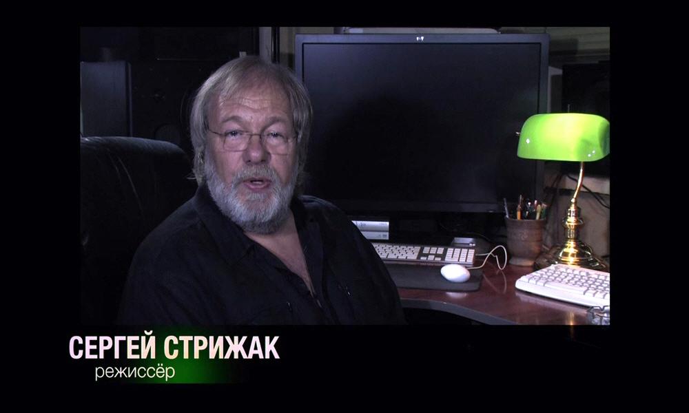 Знаменитый режиссёр Сергей Стрижак