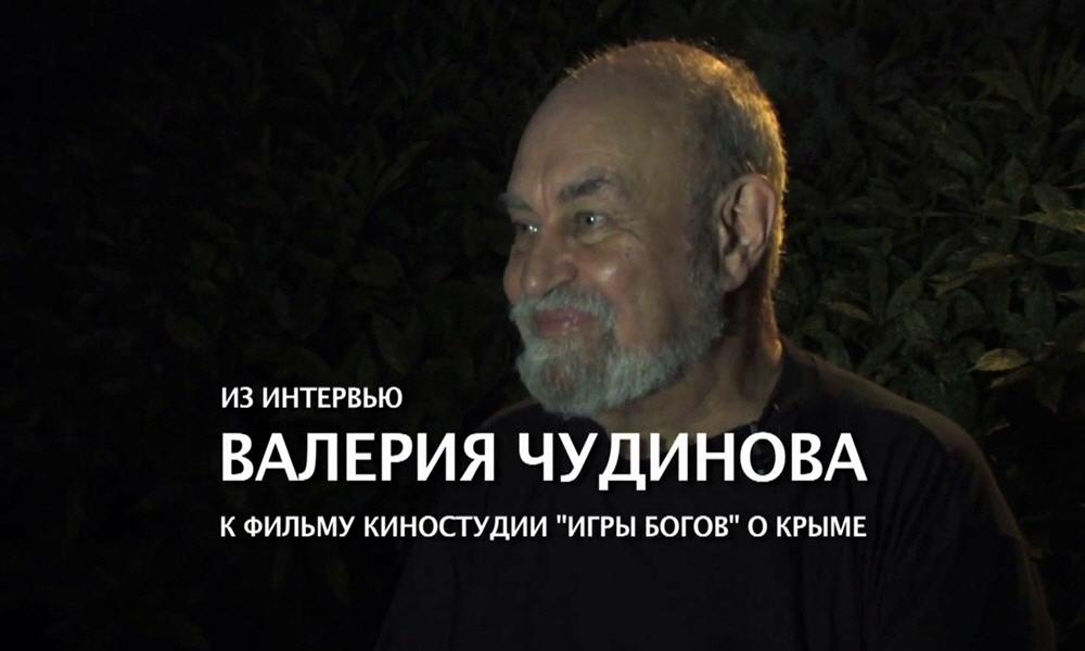 Интервью Валерия Чудинова о Человеке и Природе