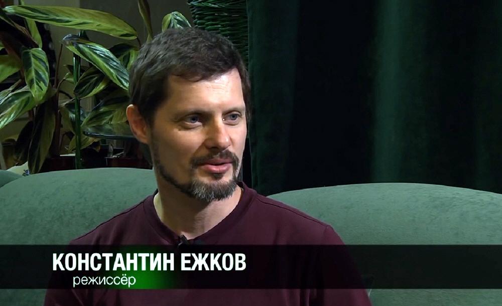 Константин Ежков - режиссёр и руководитель театра Коловрат