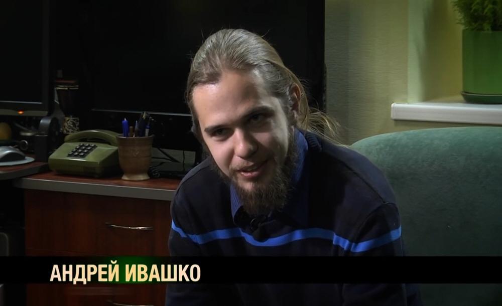 К чему искренне стремится Андрей Ивашко