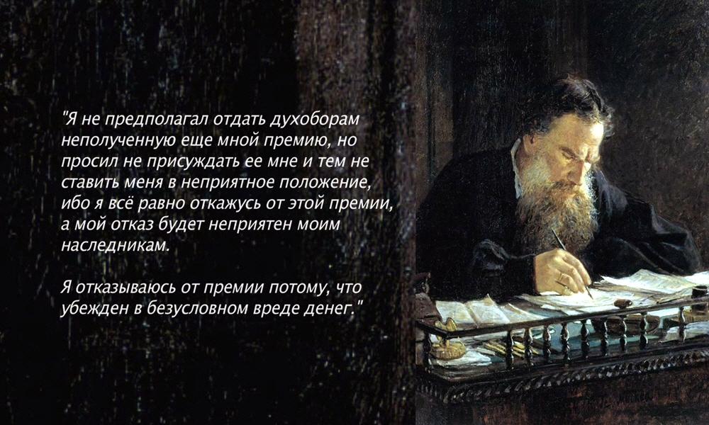 Лев Толстой о деньгах