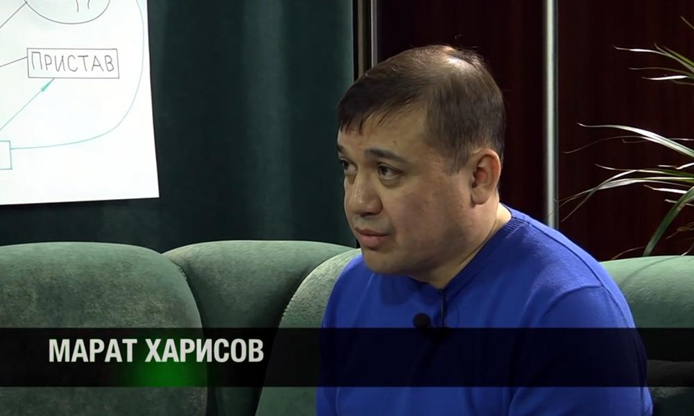 Марат Харисов - эксперт по государственному строительству и судебно-правовым вопросам